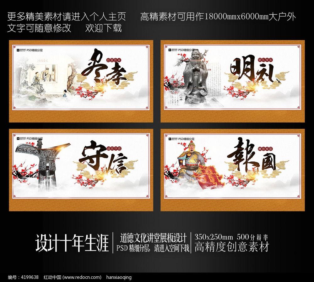 中国风校园国学励志展板图片