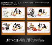 中国风校园国学励志展板