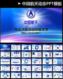 中国航空航天工作总结PPT模板