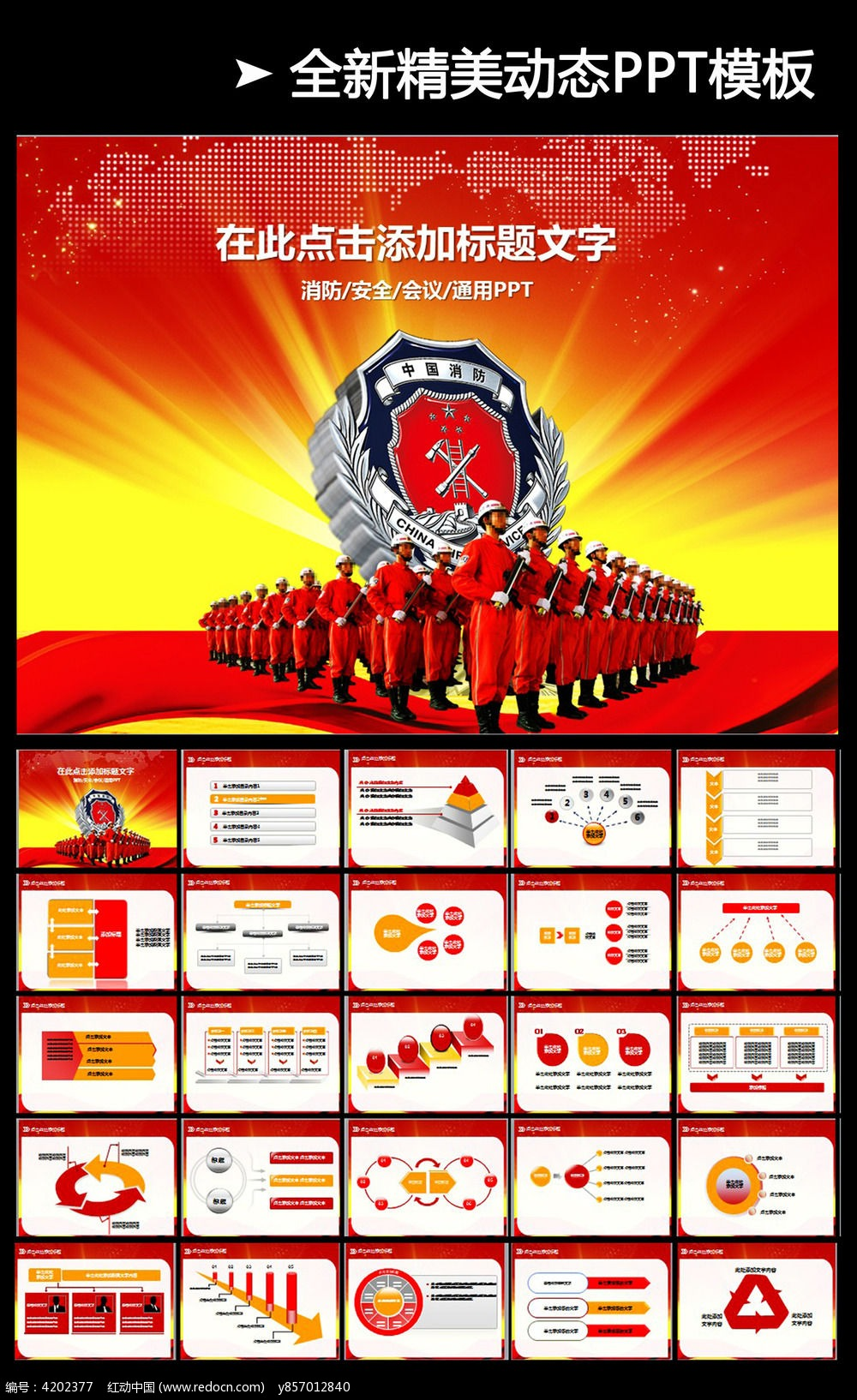 119消防安全ppt模板
