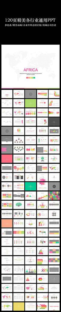 120页多色系企业通用PPT图表素材