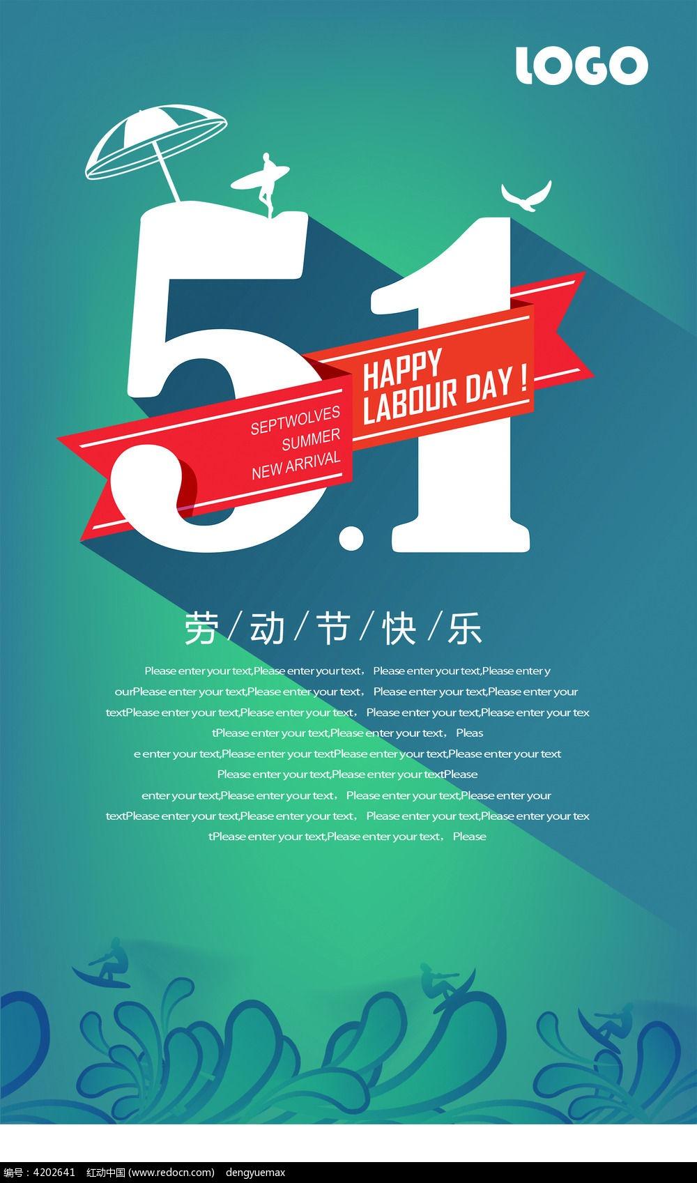 51劳动节快乐pop海报设计