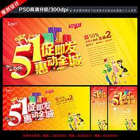 51劳动节商场促销海报设计