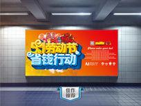 51劳动节省钱行动海报设计