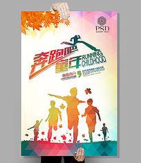 奔跑吧童年六一活动海报设计
