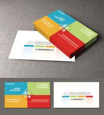 彩色创意商务广告服务类名片
