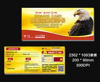 高档老鹰售后服务保障卡设计