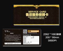 高贵金属型通用行业售后服务保障卡