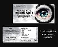 高贵眼科用品售后服务保障卡