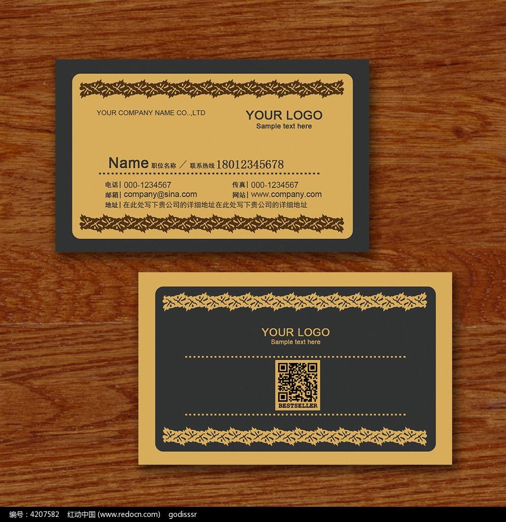 标签:二维码 古典 花纹 底纹 精致名片 简洁名片 服装销售名片 餐厅名片 酒店名片 会所名片 布艺名片 家装名片 业务员名片 黄色 灰色 个人名片 商务名片 企业名片 名片设计 名片模板psd 名片PSD源文件 卡片 印刷名片 商业名片 服务行业名片