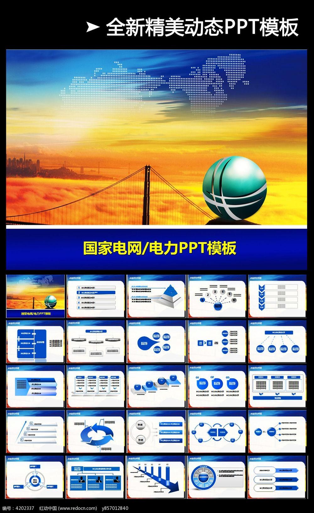 国家电网电力供电公司ppt模板