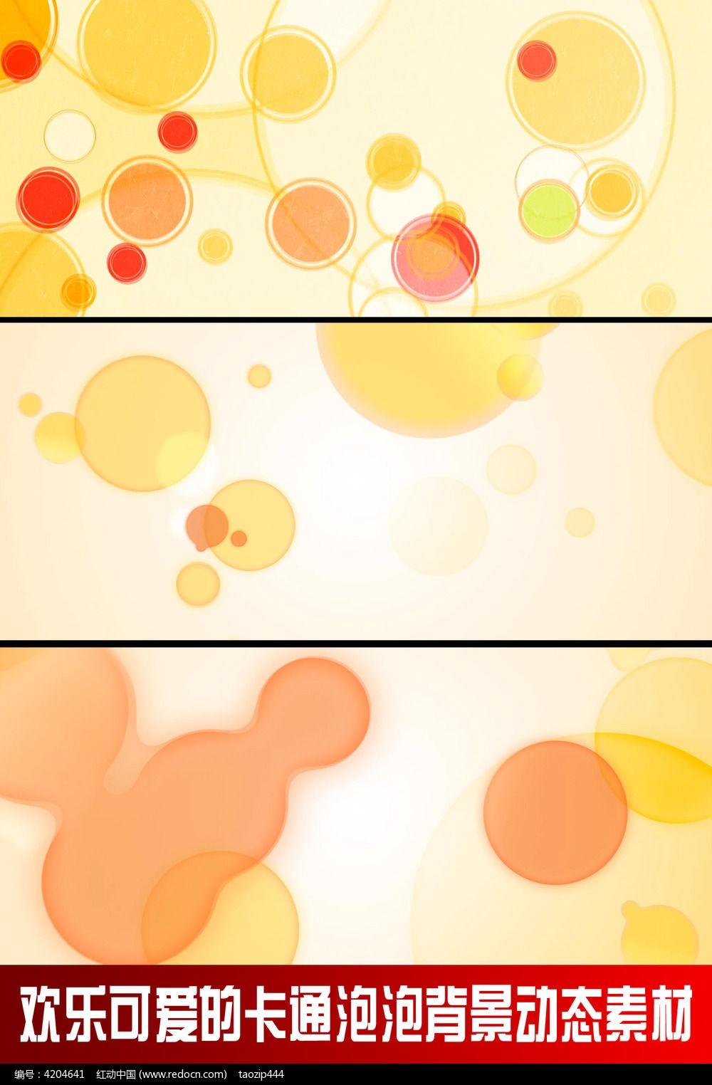 欢乐可爱的卡通泡泡背景动态素材