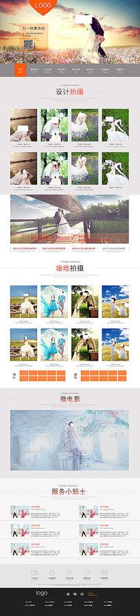 婚纱摄影网站首页界面设计