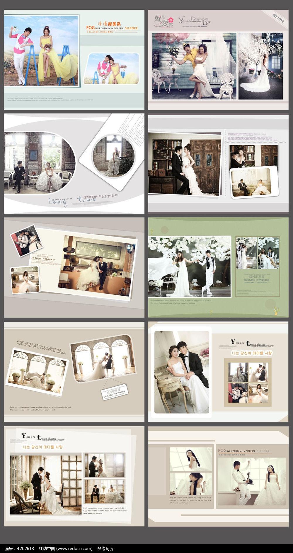 婚纱写真相册模板PSD素材图片