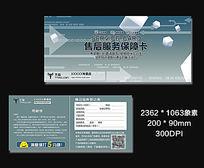 箭头电子科技产品退换卡