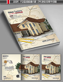 建筑装饰装修画册封面设计