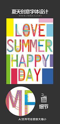 可爱夏日英文海报设计