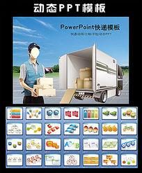 快递物流PPT模板设计下载