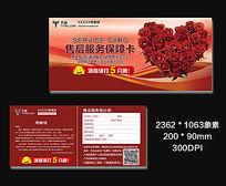 浪漫爱心玫瑰花售后服务保障卡
