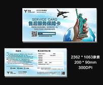 蓝色全国联保售后服务保障卡