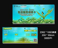 绿色草丛环保用品售后服务保障卡
