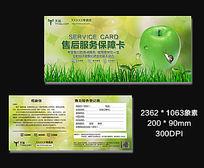 苹果绿色售后服务保障卡设计