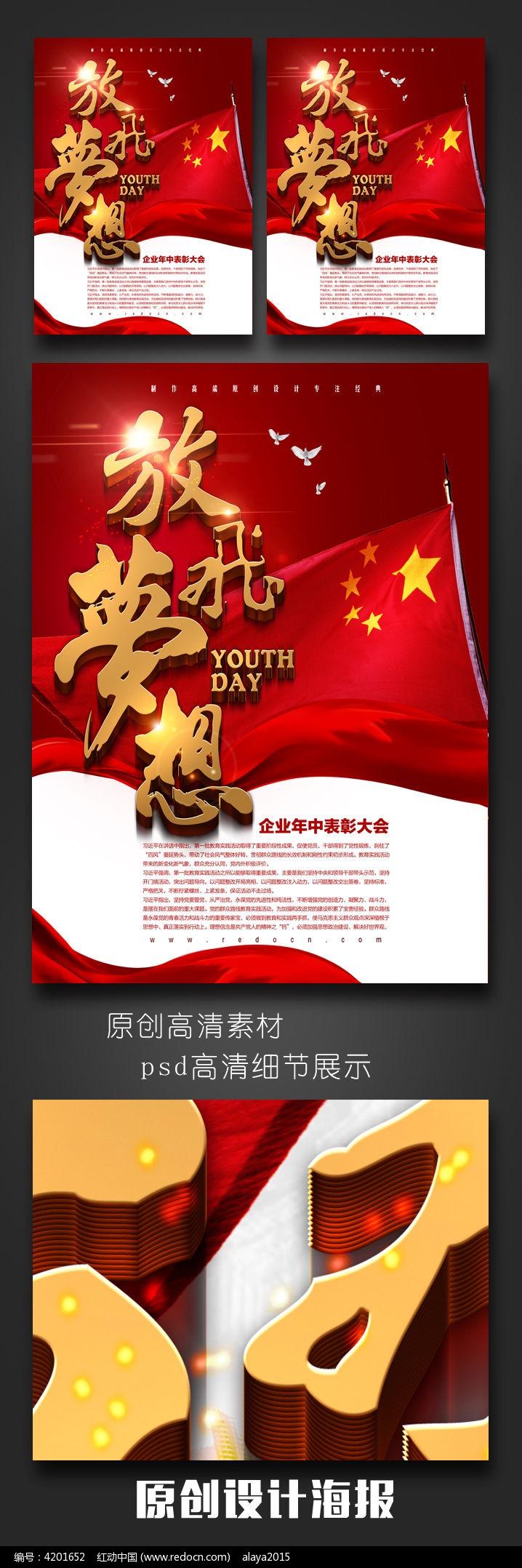 表彰大会海报_企业年中表彰大会海报设计