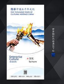 企业文化传承文化展板设计