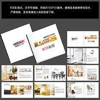 时尚家具画册版式设计