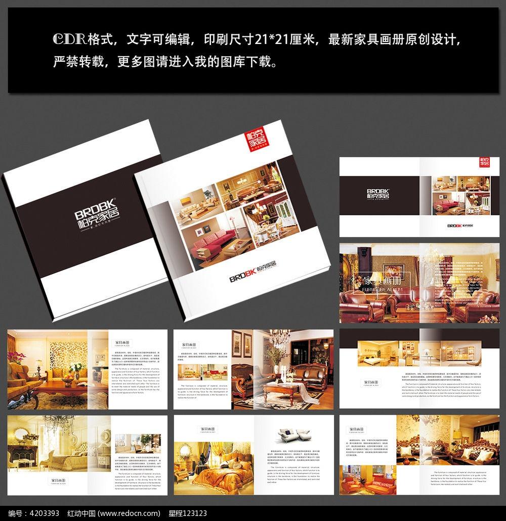 产品画册 家居画册 家具画册 家具宣传册 目录排版模板 排版设计样本