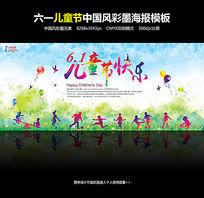 水彩六一儿童节促销海报设计