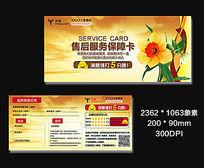 特色花朵通用行业售后服务保障卡
