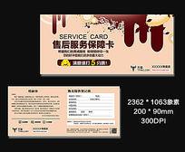 特色油滴通用售后服务保障卡