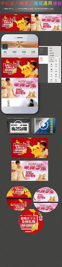 吴氏店铺手机淘宝情人玩具海报