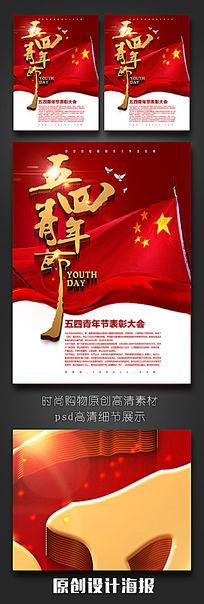 五四青年节海报模版