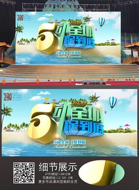 五一夏日促销海报设计