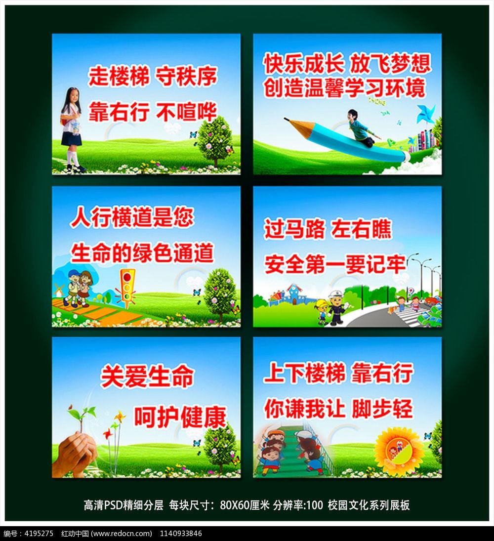 标签:校园文化展板设计 过马路 红绿灯 安全宣传展板 知识图片下载