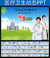 医院医生用药和急救ppt模板