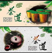 中国风茶道展板模版