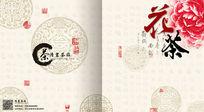 中国风花茶画册封面设计