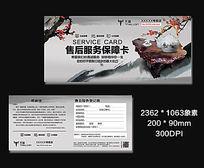 中国风售后服务保障卡模版