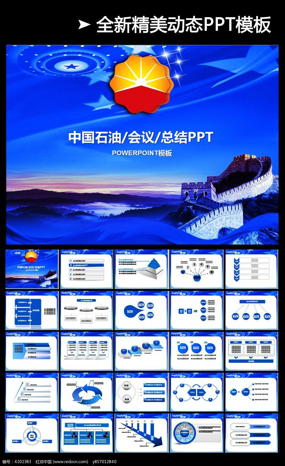 中国石油化工动态ppt模板pptx素材下载_政府党建ppt