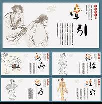 中医文化养身展板模版
