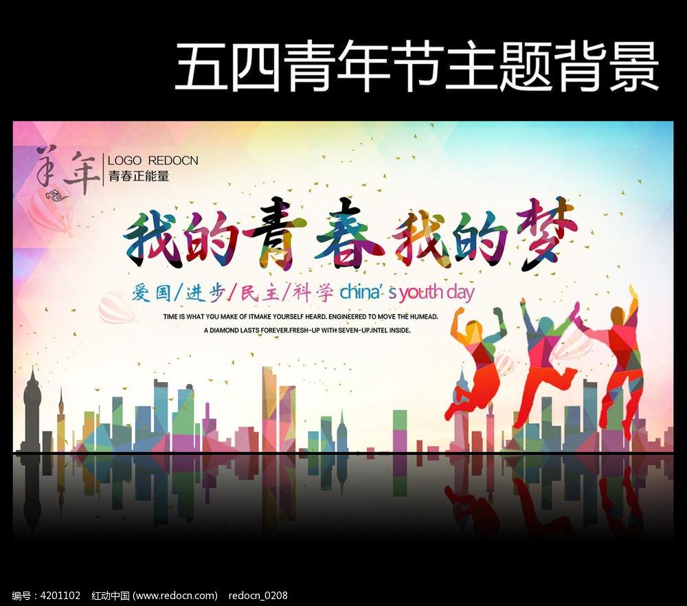 石风五四青年节我的青春我的梦主题海报PSD素材下载 编号4201102图片