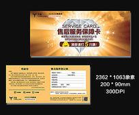 顶级服备钻石保证售后服务保障卡