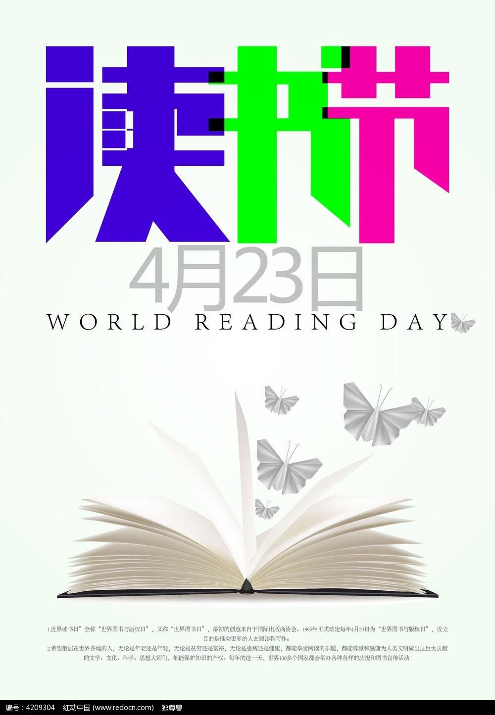 读书节活动宣传海报