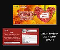 高档枫叶通用售后服务保障卡 PSD