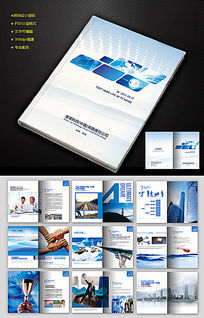 公司商务宣传画册设计