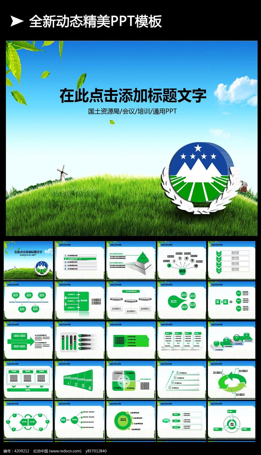 国土资源局环境保护动态PPT图片