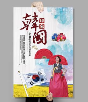 韩国印象旅行社海报模版
